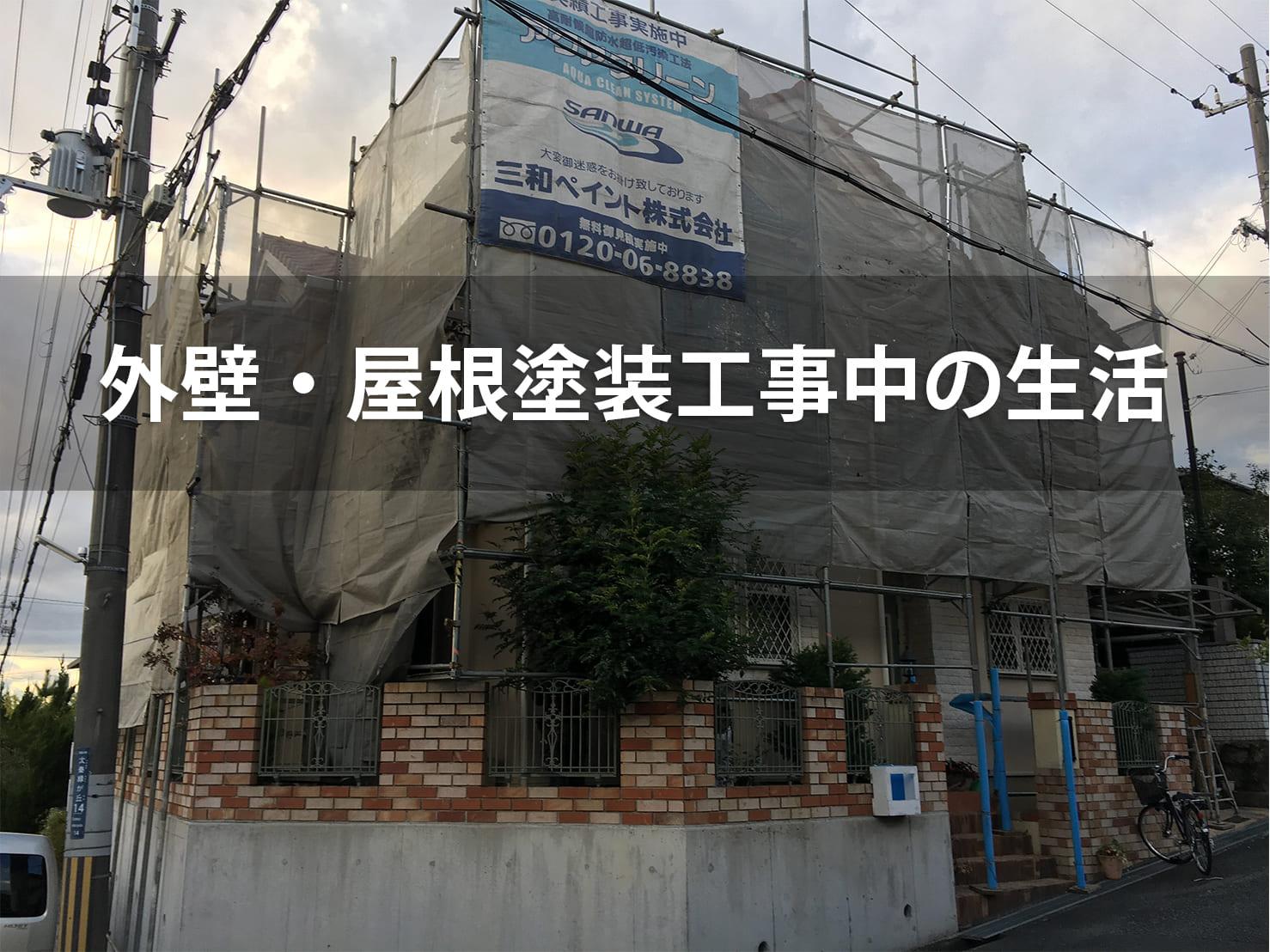 外壁・屋根塗装工事中の生活