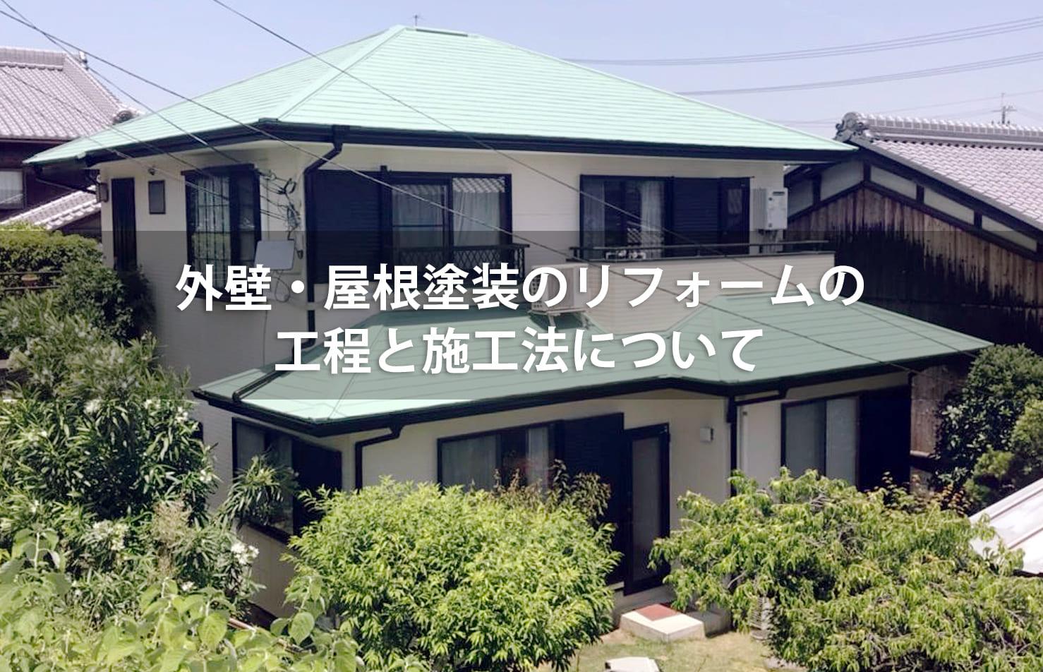 外壁・屋根塗装のリフォームの工程と施工法について
