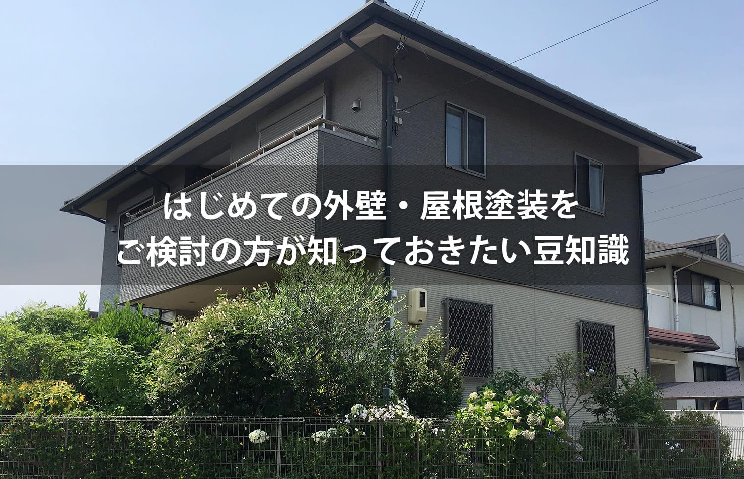 はじめての外壁・屋根塗装をご検討の方が知っておきたい豆知識