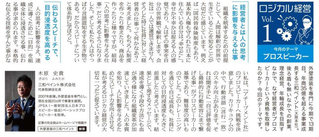 ロジカル経営vol1 今月のテーマ「プロスピーカー」記事イメージ