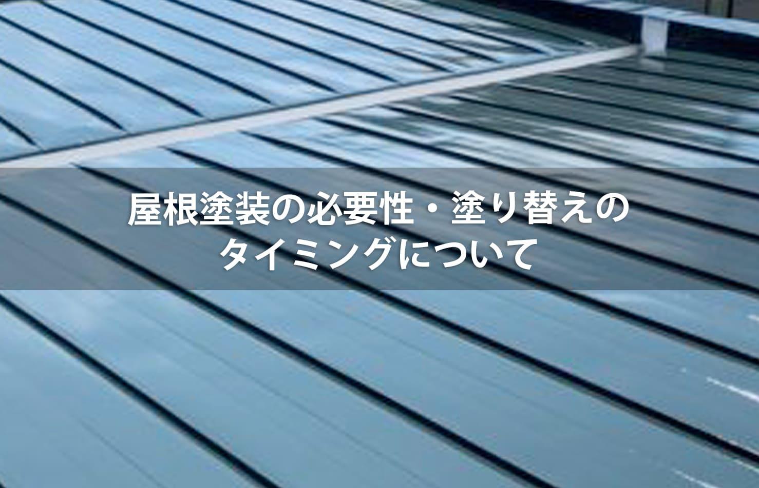 屋根塗装の必要性・塗り替えのタイミングイメージ