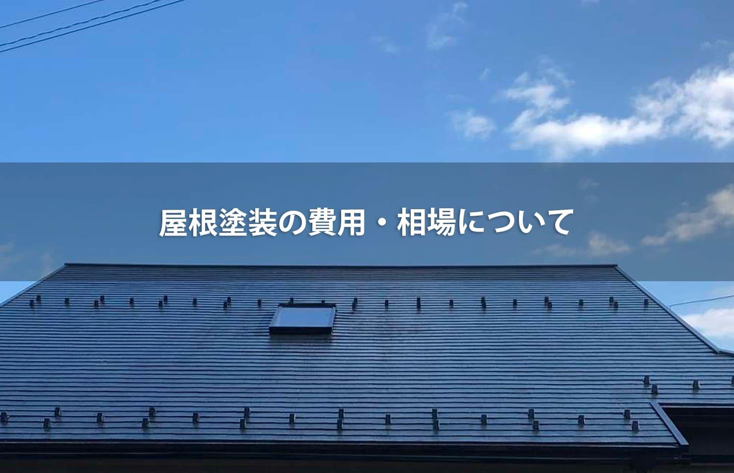 屋根塗装の費用・相場についてイメージ